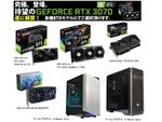 サイコム、NVIDIA GeForce RTX 3070搭載モデルを発売