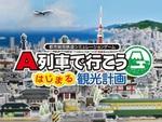 シリーズ最新作『A列車で行こう はじまる観光計画』がNintendo Switchで2021年に発売決定!