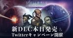 4Xグランドストラテジー「Stellaris」PS4版の追加DLC3種が発売