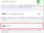iOS 14は「背面タップ」でスクリーンショット撮影やSiri起動が可能