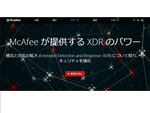 マカフィー、XDRプラットフォーム「MVISION XDR」発表