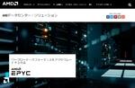 AMD EPYCプロセッサーが東北大学の新スパコン「AOBA」に採用