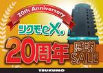 秋葉原のパーツ専門店「TSUKUMO eX. 」20周年記念セール開催