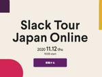 Slack、新しい働き方とデジタル変革を学ぶオンラインイベントを開催