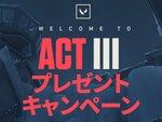 『VALORANT』ACT3実装を記念して国内限定のプレゼントキャンペーンを11月1日より実施実施!