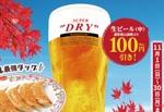 餃子の王将でビール100円引き!「生ビール乾杯キャンペーン」11月1日~