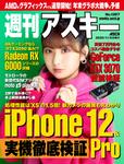 週刊アスキー No.1307(2020年11月3日発行)