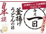 丸亀製麺で「釜揚げうどん半額」11月1日、2日開催