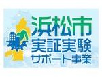 浜松市、「令和2年度浜松市実証実験サポート事業」に7社を採択