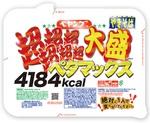 今週の気になるグルメ~ペヤング史上最大級の超×6大盛ペタマックス(11月2日~11月8日)