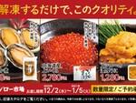 生ずわい蟹や北海道産上いくらなど 年末は「スシロー市場」で決まり!