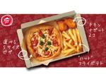 """海外で人気の""""1人ピザセット""""ピザハットで! ナゲット、ポテトが付いて700円~"""