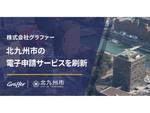 グラファー、北九州市の電子申請サービスにて「北九州市ネットで手続きガイド」提供開始