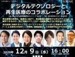 RINK、再生医療産業の未来を語り合う対談イベントを開催 12月9日