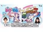 禁断のコラボが実現……!『ぎゃる☆がん りたーんずTV』第3回に『Panty Party』の姫パンツ役・宮崎珠子さんが出演