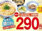 松屋の390円朝食「ふあとろ玉子のあんかけ朝ごはん」が登場