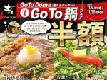 """チェーン居酒屋で「ひとり鍋」が半額の440円~に。土間土間""""小鍋""""キャンペーン"""