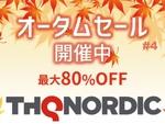最大80%オフ!PS StoreでTHQ Nordic Japanが「オータムセール2020 第四弾」を開催中