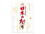 ダイドー、特別番組「ダイドーグループ日本の祭り 2021」