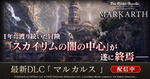 「エルダー・スクロールズ・オンライン 日本語版」に新DLCゲームパック「マルカルス」が登場