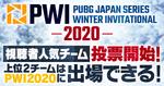 「PJS WINTER INVITATIONAL 2020」出場チームの人気投票がスタート
