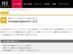 IIJ、動画配信サービス「IIJ Media Sphereサービス」を11月10日から提供開始