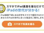 サンワ、iPadの世代を自動判別するウェブサービスをリリース