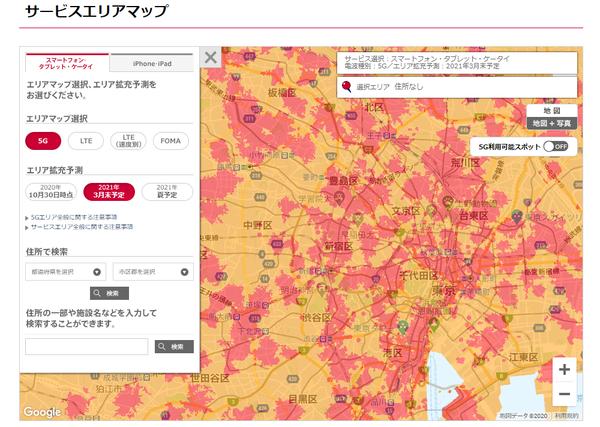 ASCII.jp:ドコモ、5Gのエリアマップを公開 来春までには面としての ...