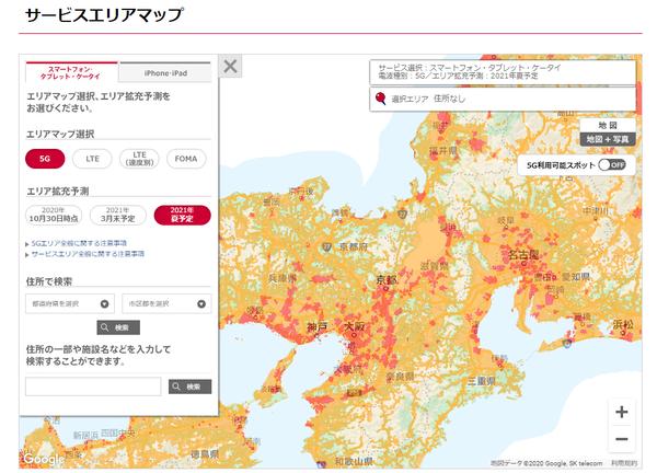 大阪 5g エリア 5Gは日本でいつから利用できる?キャリアごとの導入時期を解説