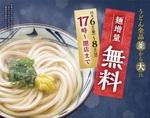 【本日スタート】丸亀製麺「夜なきうどんの日」うどんを無料で増量できる!
