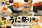 はま寿司「うにつつみ」平日90円!うに祭りを開催