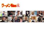 「ラーメンWalkerキッチン」いよいよ明日13時オープン! 超贅沢スペシャル限定ラーメンを提供