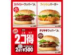 復活! バーガーキング、3商品から2個選べて500円