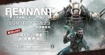 「レムナント:フロム・ジ・アッシュ」PS4日本語版、DLC第2弾「被験体2923」発売