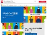 日本マイクロソフト、リモートワークの現状を把握できる 「リモートワーク診断」を無料公開