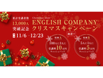 スタディーハッカー、最大10万円キャッシュバック「クリスマスキャンペーン」開催