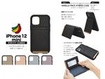 背面ケースなのに多機能なiPhoneケース「VANILLA PACK縦横スタンドハイブリッドケース」