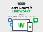最新版! LINE WORKSをフリープランではじめる方法