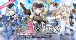 装甲娘 ミゼレムクライシス、アニメ「フレームアームズ・ガール」とのコラボ開催