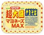 ペヤング「超大盛やきそば マヨネーズMAX」食べやすいサイズ(?)で登場
