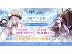 『Epic Seven』声優の田村ゆかりさんと佐倉綾音さんの直筆サイン色紙が当たるキャンペーンを実施!