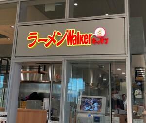 日本初のラーメン店が所沢に!有名ラーメン店の店主がズラリ