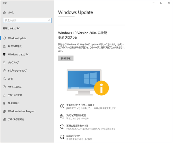 アップデート windows10