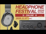 オンライン開催された「秋のヘッドフォン祭」、気になる新製品は?(前編)