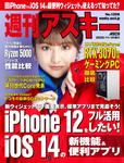 週刊アスキー No.1308(2020年11月10日発行)
