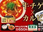 今週の気になるグルメ~松屋「牛チゲ」お肉増量して登場(11月9日~11月15日)