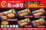 小僧寿し「炙りたっぷり握りフェア」開催!500円の寿司セット