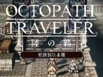 『オクトパストラベラー 大陸の覇者』大阪・御堂筋線で「取扱説明車両」が走行を開始