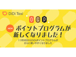 タクシー乗車でポイントが貯まるDiDiモビリティ、ポイントプログラムをリニューアル