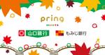 送金アプリ「pring」、山口銀行・もみじ銀行に対応